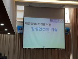 (안전교육) 해군장병의 안전을 위한 감성안전의 기술 - 박지민강사