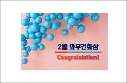 조용권-고창진-김혜송 와우건화상 수상 축하!