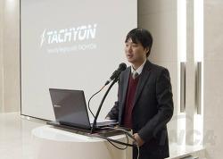 잉카인터넷 EDR 기반 신규 브랜드 TACHYON 론칭