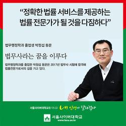 서울사이버대 법무행정학과 동문이야기, 법무사라는 꿈을 이루다