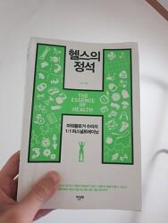 [책리뷰] 헬스의 정석