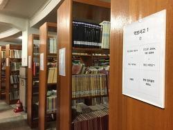 구)음악자료실 자료 이관 및 이용 안내