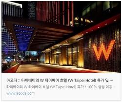 대만 타이베이 W 타이베이 호텔 (W Taipei Hotel)