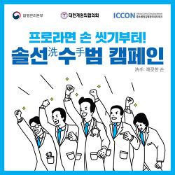 [ICCON] 의료진 손 위생 캠페인 - 솔선수범