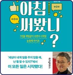김민식 PD의 매일 아침 써봤니에 화답 매일 저녁 씁니다만