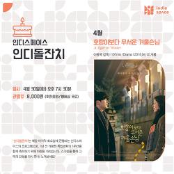 [04.30] 인디돌잔치 2019년 4월 <호랑이보다 무서운 겨울손님>