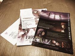 Fate/stay night 헤븐즈필 루트 극장판 1부 감상
