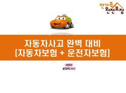 운전자보험 이제는 자동차사고 부상위로금 때문에 준비한다.