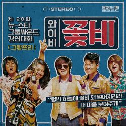 YB - 꽃비 듣기#가사#뮤비