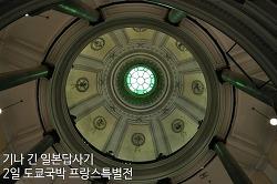기나 긴 일본답사기 - 2일 도쿄국립박물관東京国立博物館 프랑스 인간국보 특별전