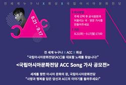 국립아시아문화전당(ACC) - 휘성 ACC Song 가사 공모전 ( 2018년 9월 17일 마감 )