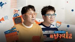 영화 토크 프로그램 <방구석 1열>, 역대 영화 정리와 회차별 정보