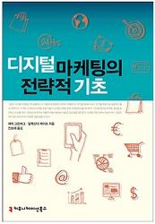 디지털 마케팅의 전략적 기초 - 에릭 그린버그 외 지음 (18-09)