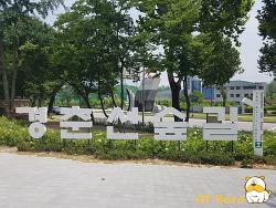 서울 나들이 경춘선 숲길 철도 공원