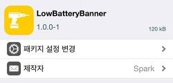 LowBatteryBanner - 아이폰의 배터리 전원 부족 경고창을 상단 배너 형식으로 바꿔주는 트윅 [iOS11.4b3]