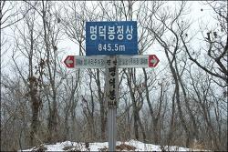 20181216 명덕봉 (전북진안)