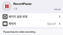 RecordPause - 아이폰 동영상 녹화 중 일시정지 기능 추가 트윅 [iOS11.4b3]