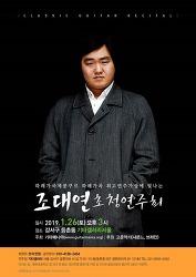[2019년 1월 26일] 클래식기타리스트 조대연 초청연주회