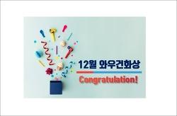 오주영-허대영-전성훈 와우건화상 수상 축하!