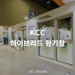 KCC 창호 시스템 (하이브리드 환기창 / New Handle)