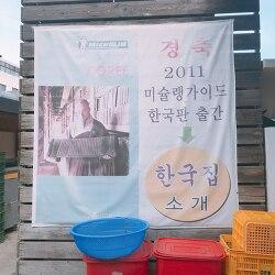 소문난 전주 비빔밥 : 한국집