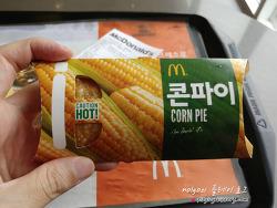 맥도날드 콘파이 먹어봤어요. 달콤하고 부드러운 디저트 파이가 단돈 천원~