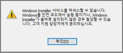 오피스플러그인 설치 실행 후 진행 안 되는 문제- Windows Installer 서비스를 엑세스 할 수 없습니다.