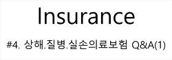 [보험바로알기] 4화. 상해보험, 질병보험, 실손의료보험 Q&A.. ep1 (부제. 손해보험협회)