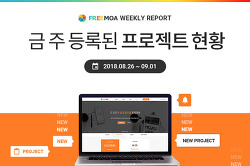 [Weekly Report] 8월5주차 등록된 프로젝트 현황