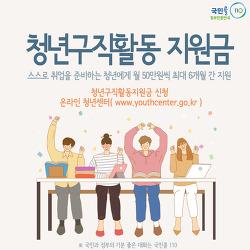 청년구직활동 지원금