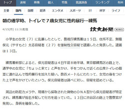 7세여아 폭행에 관심을 끄는 일본의 뉴스