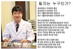 대구 목디스크 / 허리디스크 / 오십견 / 무릎통증 치료 / 대구 두통 및 이명, 어지럼증