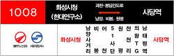 [경기광역] 1008번 노선안내도 [화성시청~남양~비봉~사당역]