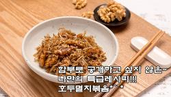 아끼는 특급레시피~호두멸치볶음 완벽하게 만드는법(김진옥요리가좋다)