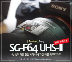 세상에서 가장 빠른 UHS-II SD 메모리카드 소니 SF-G64와 리더기