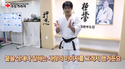 """[극진가라데]이미지 쉐도우 """"강한상대를 만들어라"""" [극진가라데/kyokushin karate]"""