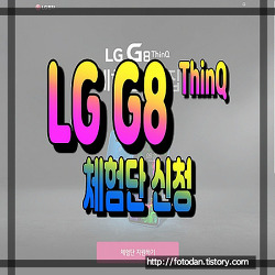 LG G8 ThinQ 체험단!! 나도 지원했다.