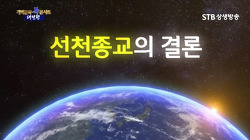 선천종교(先天宗敎 - 유불선 儒佛仙) 의 결론 총정리