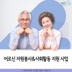 어르신 자원봉사&사회활동 지원 사업