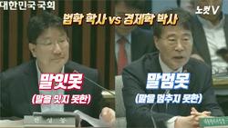 장하성 실장 vs 권성동 의원…'뉴노멀' 배틀