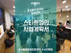 [김용석 강사님 공개강의] 스타트업의 사업계획서, 배우러 가다