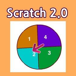 스크래치 2.0 룰렛 회전판 게임만들기
