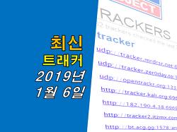 2019년 1월 최신 트래커(트레커) utorrent (2019년 1월 6일)