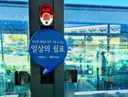 서울 야경의 쉼터 '일상의 쉼표'