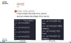 패스트캠퍼스 업무자동화 [ 파이썬 기본 ] 변수 - 문자열,  [ 파이썬 기본 ] 변수 - 리스트, 튜플