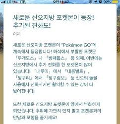 포켓몬 고 (Pokemon Go) 새로운 신오지방 포켓몬과 추가된 진화등장!!