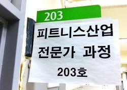 동명대학교 피트니스산업 전문가과정 창업특강 [꿈창업 시즌2]