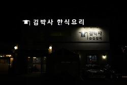 [전주 맛집] 김박사 한식요리