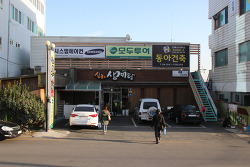 영천맛집 영천시청 근처 신라삼계탕