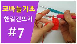 [코바늘 기초] #7 한길긴뜨기 하는 법(초보자도 쉽게)